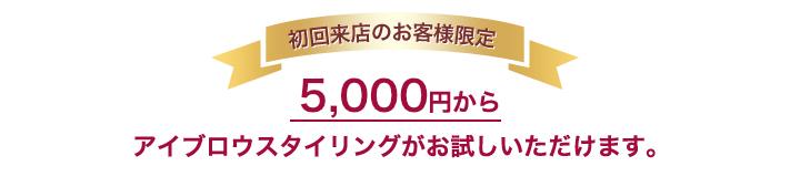 初回来店のお客様限定5000円からアイブロウスタイリング
