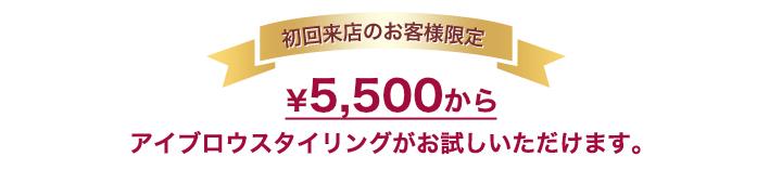 初回来店のお客様限定¥5,500からアイブロウスタイリング