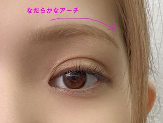 ベース型 眉毛