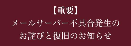 【重要】メールサーバー不具合発生のお詫びと復旧のお知らせ