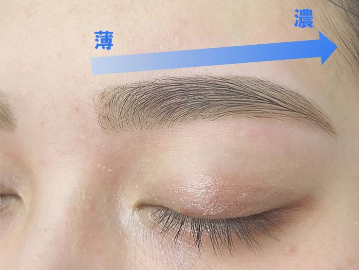 眉頭から眉尻にかけてのグラデーションを意識してぼかす